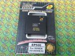 EP500 double power